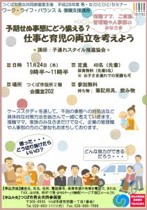20161124つくば市男女セミナー
